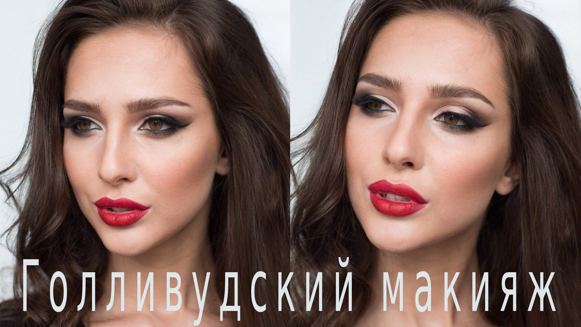 Голливудский макияж: время быть звездой с советами от Wobs!